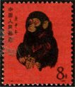 China 1980 Year of the Monkey